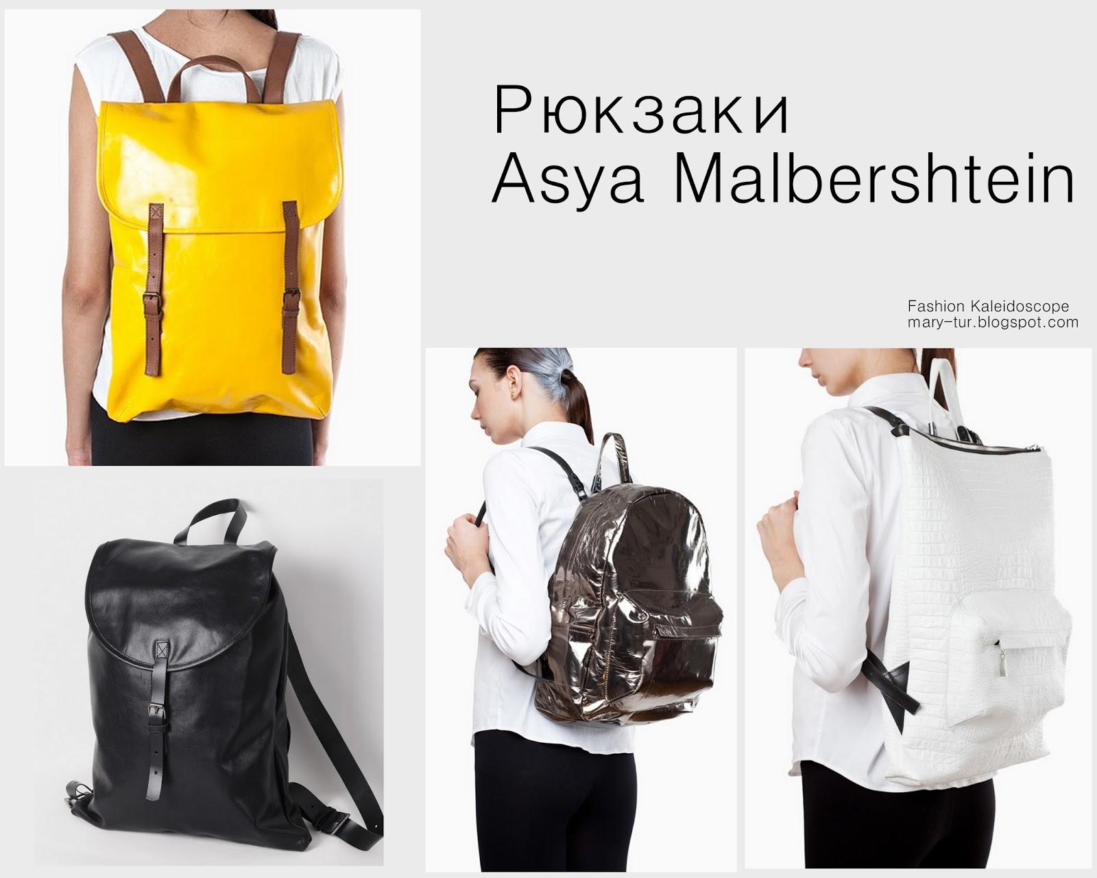 Дизайнерский рюкзак купить заказать рюкзак через интернет недорого молодежные