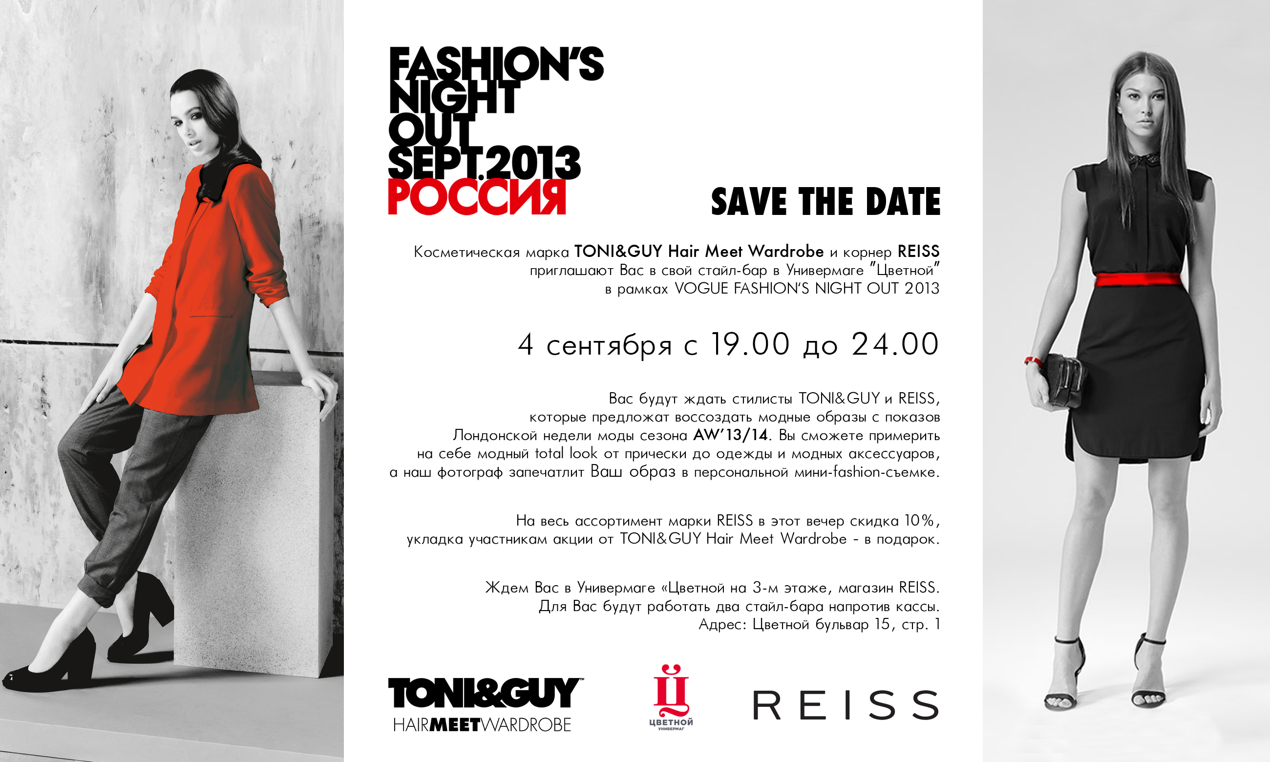 Марка TONI&GUY Hair Meet Wardrobe примет участие в  VOGUE FASHION'S NIGHT OUT 2013.