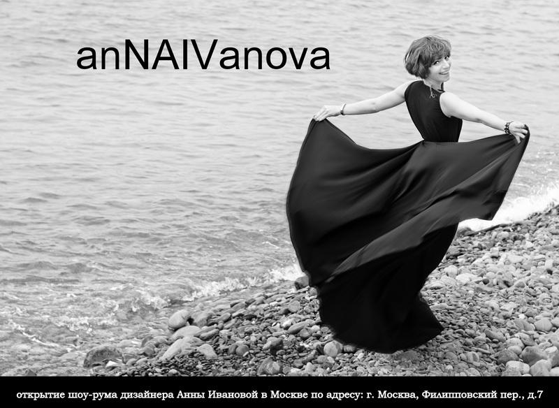 anNAIVanova