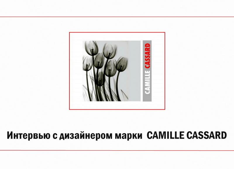 CAMILLE CASSARD