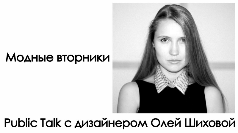 Public Talk с русским дизайнером Олей Шиховой