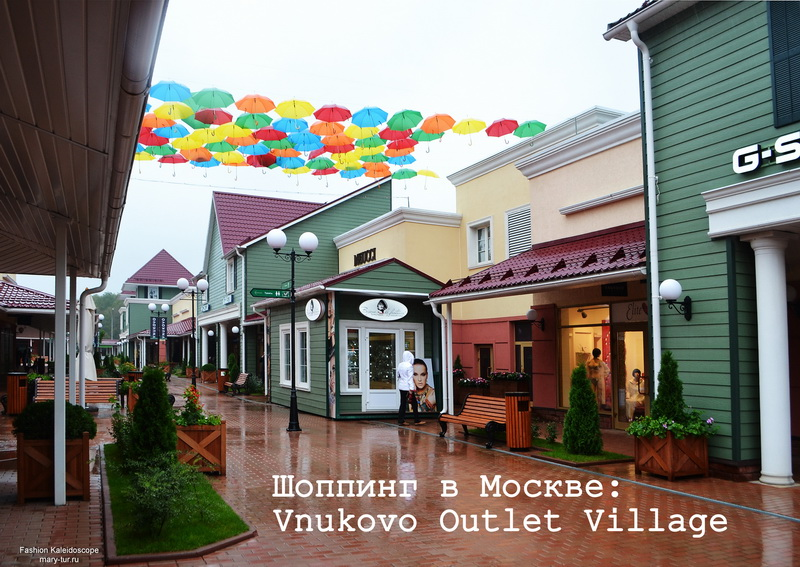 Шоппинг в Москве - Vnukovo Outlet Village
