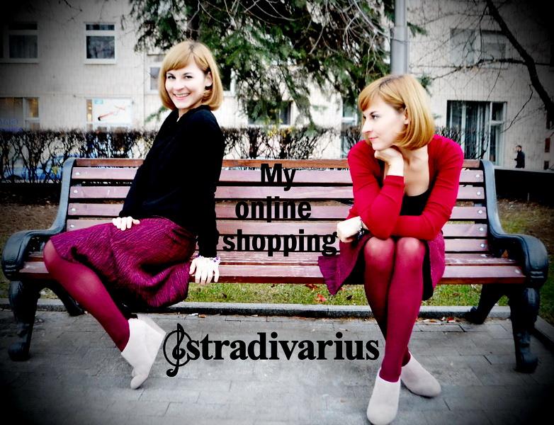 Online shopping: интернет-магазин Stradivarius. Мария Тур