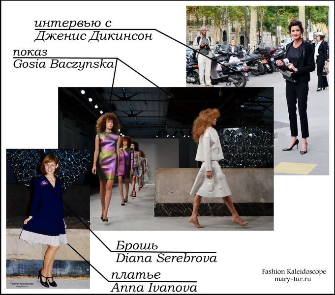 Paris Fashion Week: короткое интервью с Janice Dickinson, показ Gosia Baczynska, платье Anna Ivanova и брошь Diana Serebrova