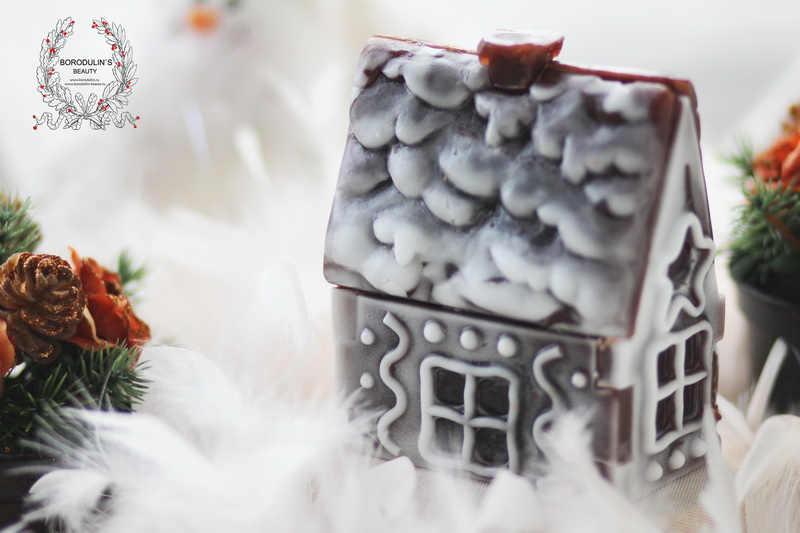 Новогодняя и Рождественская серия Borodulins Beauty. Набор Пряничный домик