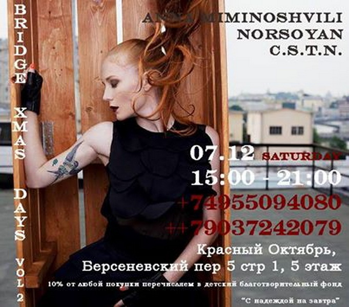 Save the date: Bridge Christmas Days. ANNA MIMINOSHVILI, NORSOYAN и C.S.T.N
