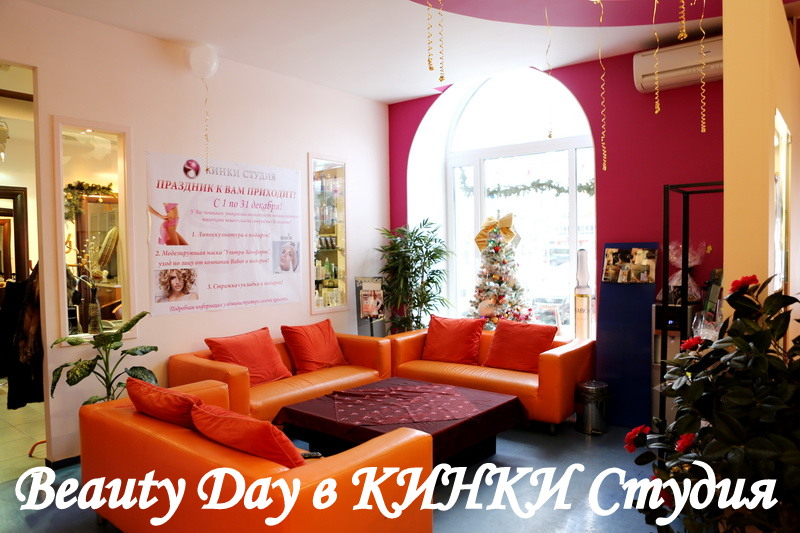 Beauty Day в Кинки Студия