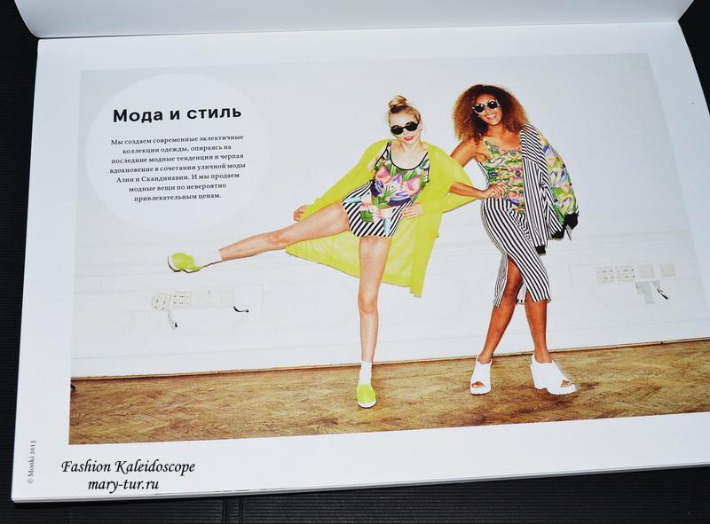 Monki, тренды Весна-Лето 2014