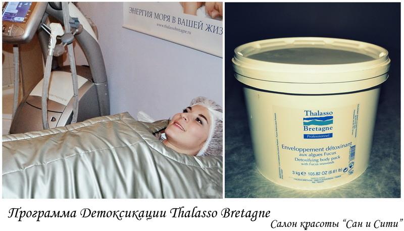 Программа Детоксикации Thalasso Bretagne