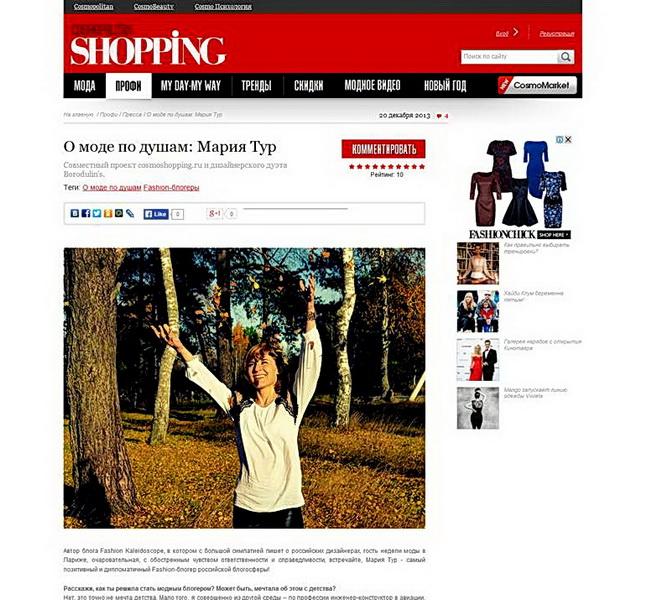 """""""О моде по душам"""" с Анной и Алексеем Бородулиными. СosmoShopping.ru"""