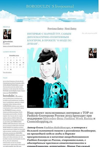 """""""О моде по душам"""" с Анной и Алексеем Бородулиными. BORODULIN`S livejournal"""