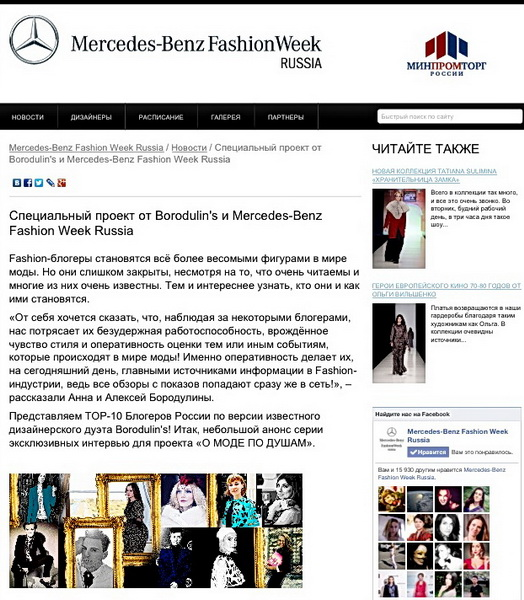 """О моде по душам"" с Анной и Алексеем Бородулиными. Mercedes-Benz Fashion Week Russia"