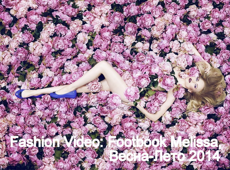 Footbook Melissa We Are Flowers - spring-summer 2014