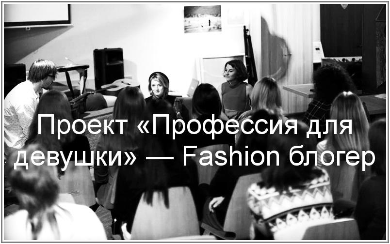 Проект «Профессия для девушки» — Fashion блогер