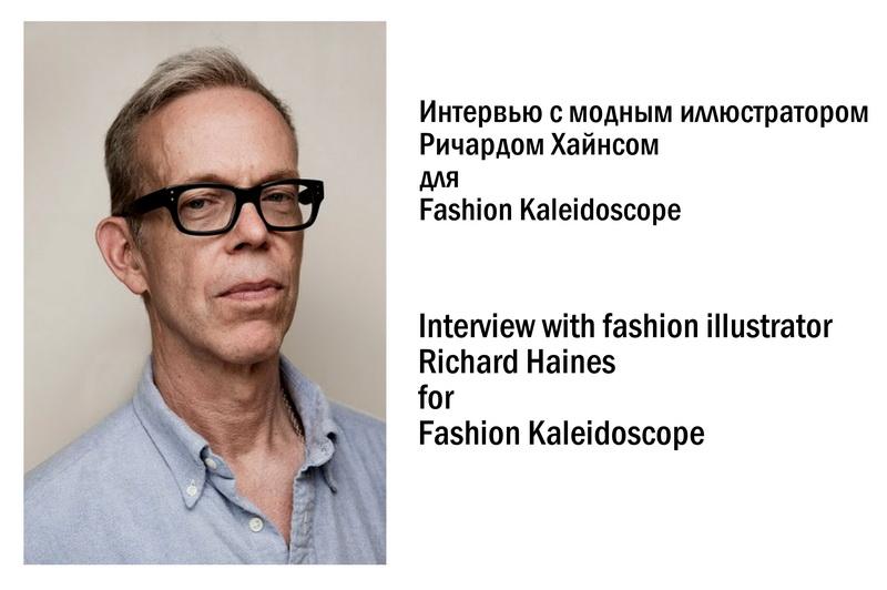 Интервью с модным иллюстратором Ричардом Хайнсом для блога Fashion Kaleidoscope