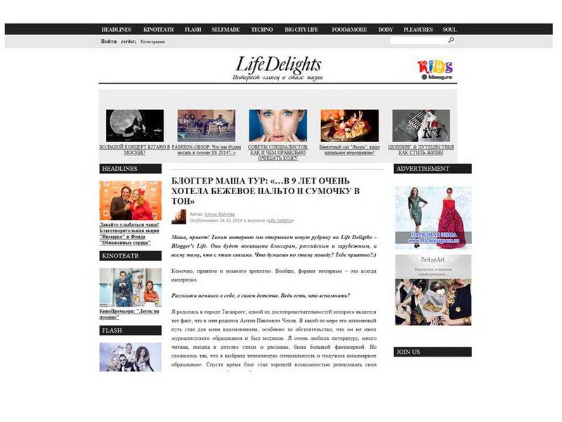 Интервью: модный блогер Мария Тур