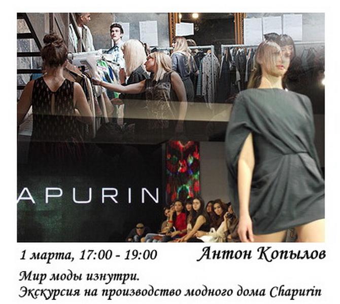 Мир моды изнутри. Экскурсия на производство модного дома Chapurin