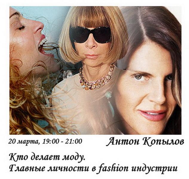Кто делает моду. Главные личности в fashion индустрии: от Анны Винтур до Анны Дело Руссо и Марио Тестино