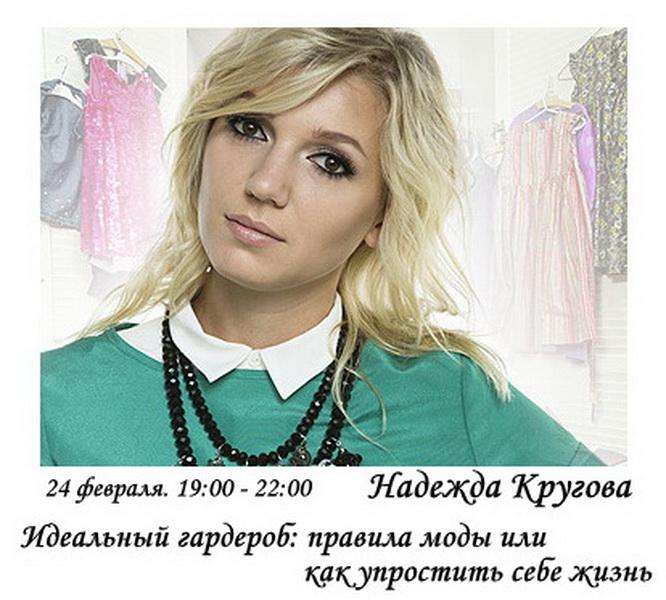 Надежда Кругова. Идеальный гардероб: правила моды или как упростить себе жизнь