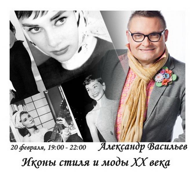 Александр Васильев. Иконы стиля и моды ХХ века