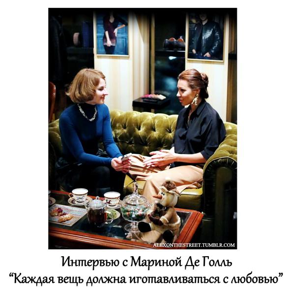 Интервью с Мариной Де Голль