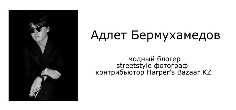 Адлет Бермухамедов