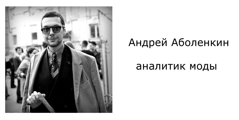 Андрей Аболенкин