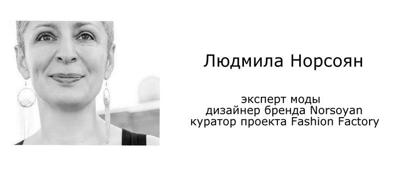 Людмила Норсоян