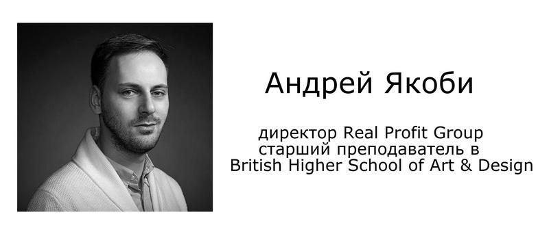 Андрей Якоби