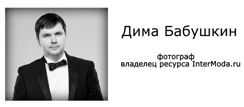 Дима Бабушкин