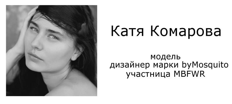 Катя Комарова