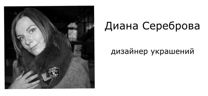 Диана Сереброва