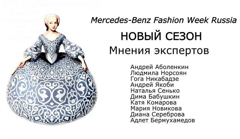 НОВЫЙ СЕЗОН: Mercedes-Benz Fashion Week Russia. Мнения экспертов