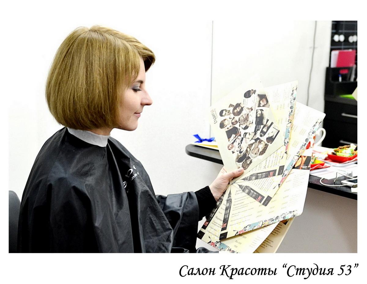 "Салон Красоты ""Студия 53"" на Пятницкой"