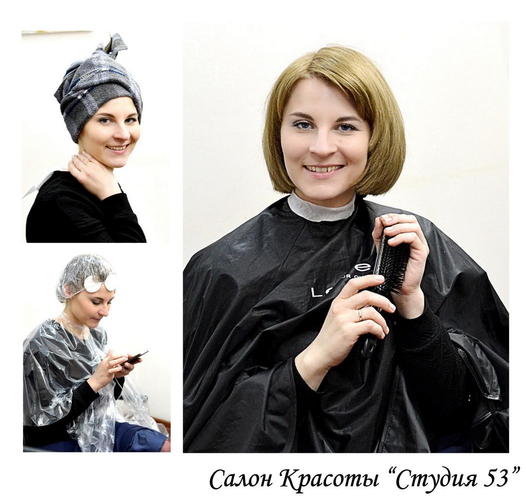 """Салон Красоты """"Студия 53"""" на Пятницкой. Процедура """"Счастье для волос"""""""