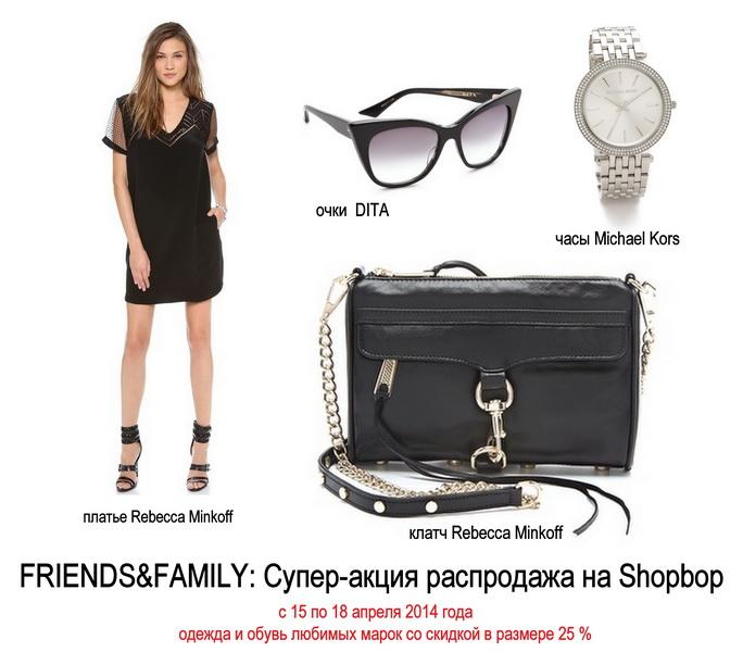 FRIENDS&FAMILY: Супер-акция распродажа на Shopbop