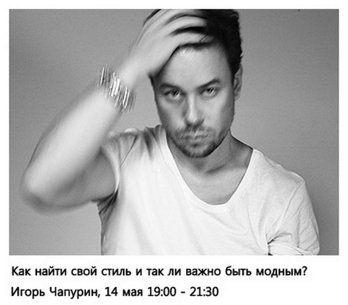 Игорь Чапурин. Как найти свой стиль и так ли важно быть модным?