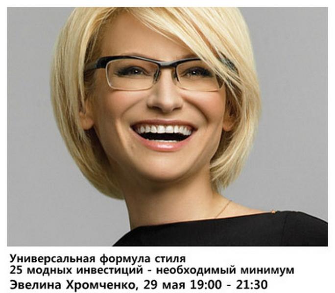 Эвелина Хромченко. Универсальная формула стиля: 25 модных инвестиций - необходимый минимум