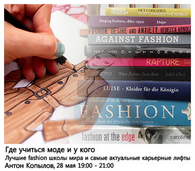 Где учиться моде и у кого. Лучшие fashion школы мира и самые актуальные карьерные лифты