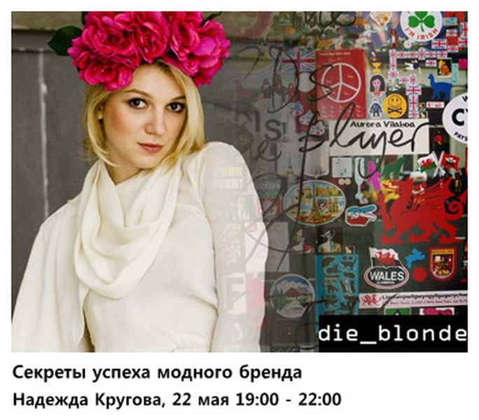 Надежда Кругова. Секреты успеха модного бренда