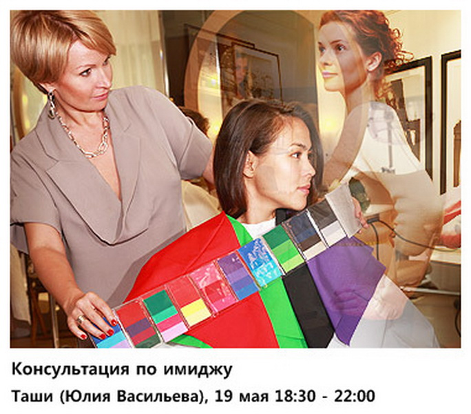 Консультация по имиджу от Таши (Юлии Васильевой)
