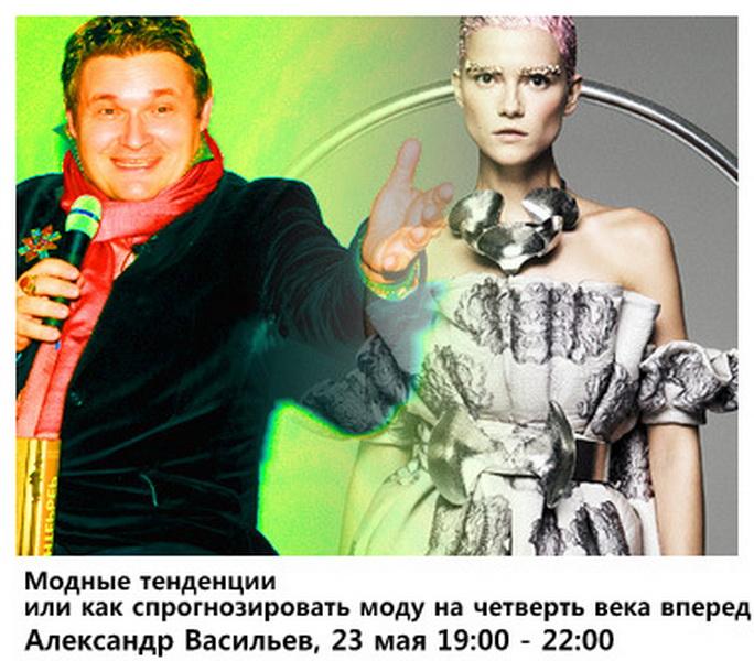 Александр Васильев. Модные тенденции или как спрогнозировать моду на четверть века вперед