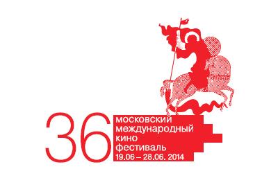 36-ой Московский Международный Кинофестиваль (ММКФ)