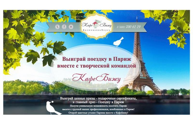 Конкурс: Поездка в Париж вместе с творческой командой КафеБижу