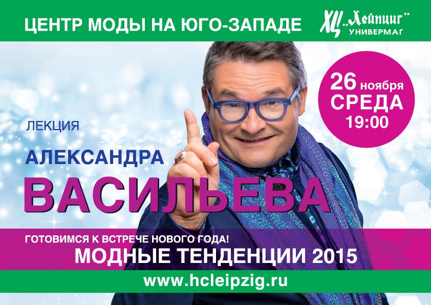 Лекция историка моды и телеведущего Александра Васильева «Готовимся к встрече Нового года! Модные тенденции 2015»