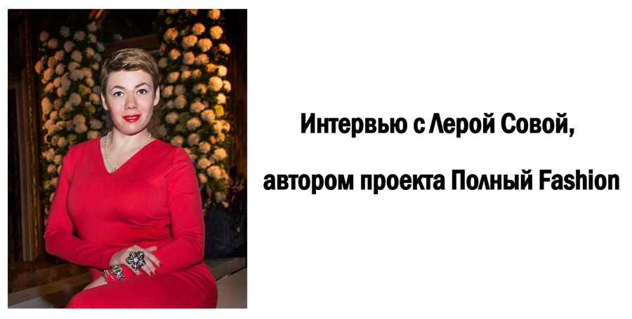 Лера Сова