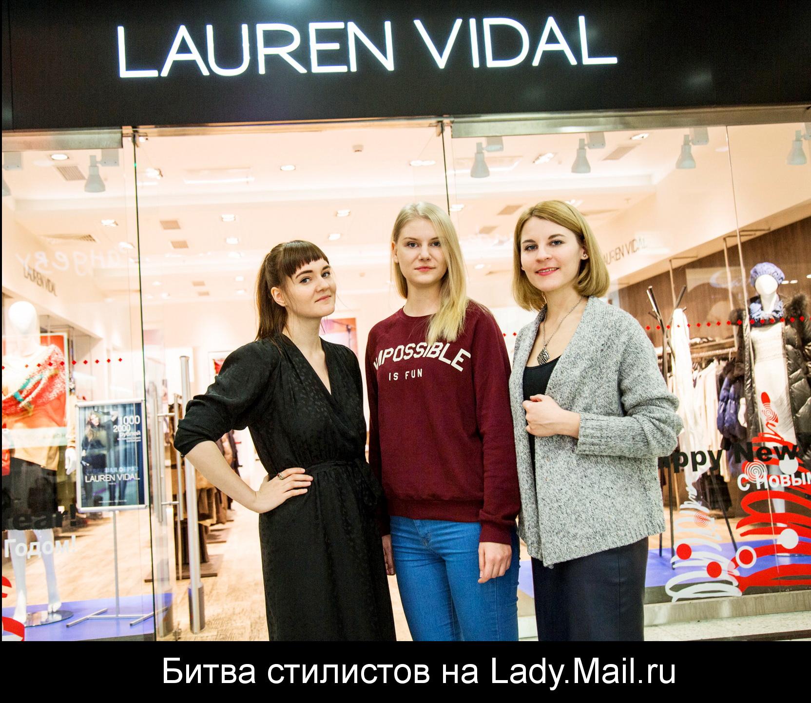 Битва стилистов на Lady.Mail.ru