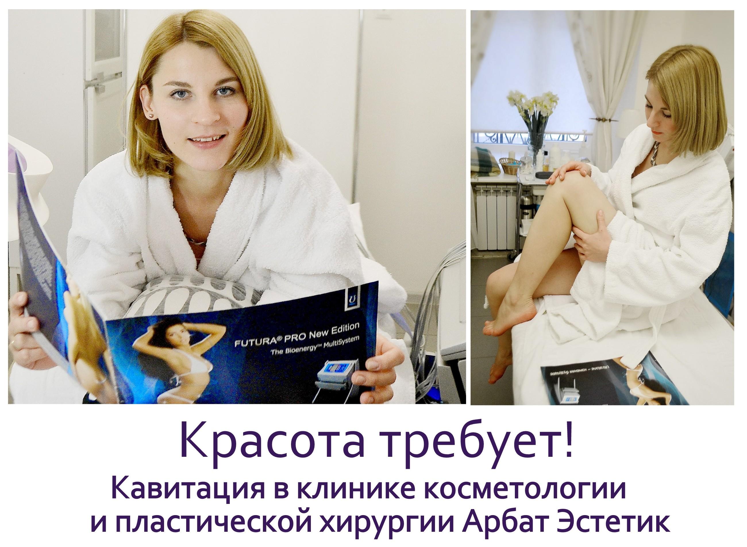 Красота требует: Кавитация в клинике косметологии и эстетической медицины Арбат Эстетик