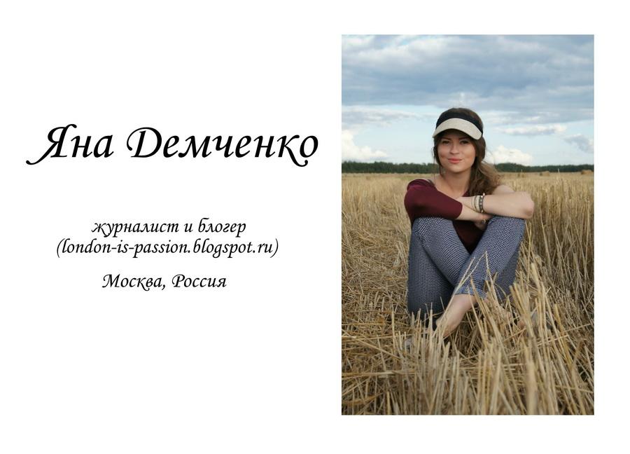 Яна Демченко