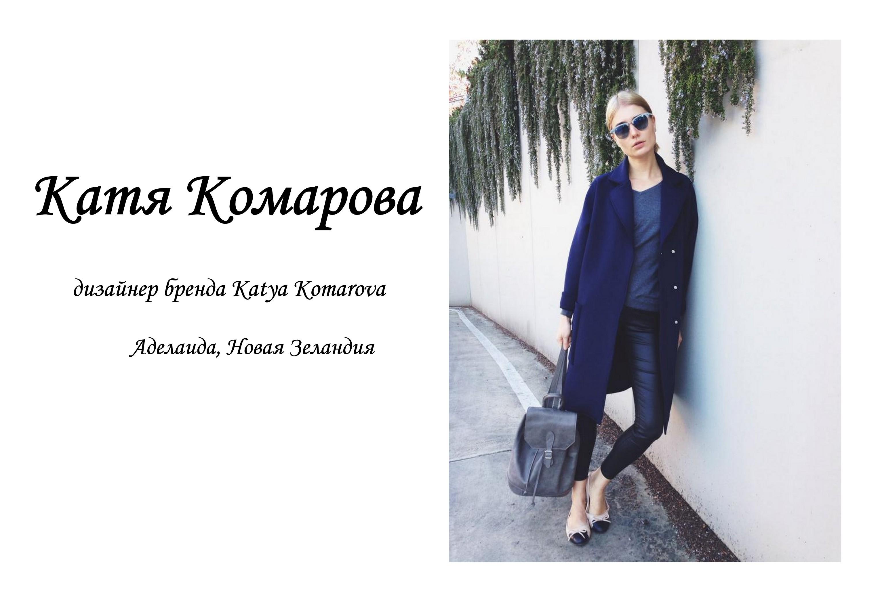Катя Комарова дизайнер бренда